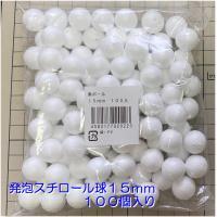 ◎球型発泡スチロール、直径15mmが100個です。  ◎一般工作・手芸・ちくちく羊毛フェルトの、芯材...