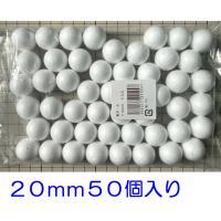 ◎球型発泡スチロール、直径20mmが50個です。  ◎一般工作・手芸・ちくちく羊毛フェルト・コスプレ...