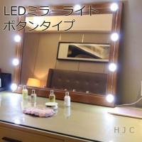 【日本語取扱説明書付き】LEDミラーライト ボタンタイプ 女優ライト 女優ミラー ランプ 10個LED電球 照明洗面台 化粧台 メイクアップ ハリウッドミラーライト
