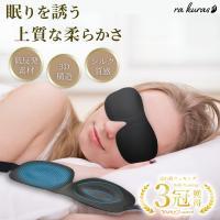 【睡眠栄養指導士 監修】 アイマスク アイ マスク 安眠 遮光 立体型 睡眠 低反発のシルク質感 眼精疲労 収納ポーチもセット