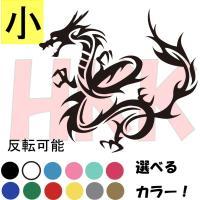 HKK STORE - カッティングステッカー 龍 Dragon ドラゴン 選べる14色  神龍 シェンロン 竜 トライバル 車 バイクなど  デカール 小サイズ dgn008-1 Yahoo!ショッピング