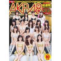 国民的アイドル、AKB48グループメンバー80人の水着写真集。  先日、新潟で行われた「第8回AKB...