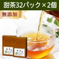 【原材料】甜茶(甜葉懸鈎子)  【内容量】3.3g×32パック×2個(約64日分。一日に1パックを使...