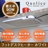 【Quolice(クオリス) フットデスクヒーター ホワイト】ピタッと貼るだけ!薄型・軽量「デスクヒ...