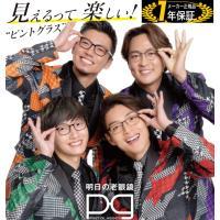 ピントグラス 老眼鏡 ブラック/PG-709-BK プレゼント付