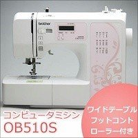 【brother(ブラザー) コンピュータミシン OB510S/CPV7101】ワイドテーブルとフッ...