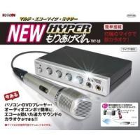 【HYPER もりあげくん TKY-18】ひかりTV、パソコンでカラオケ!デジタルエコーマイクミキサ...