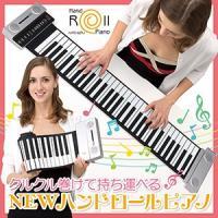 """【NEWハンドロールピアノ】クルクル巻けて持ち運べる""""NEWハンドロールピアノ""""クルクル巻いて持ち運..."""