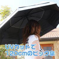 【スタイリッシュ UVカットビッグパラソル】紫外線・暑さから強力ガード! 紫外線カット率99%。折り...