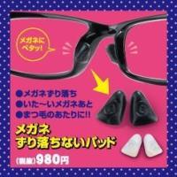 【メガネずり落ちないパッド】メガネのズレ落ち防止に!眼鏡にピタッと貼るだけ!接着面は粘着テープが付い...