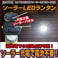 ソーラー充電で電池不要!防災グッズ 防災用品 緊急 地震 LED ランタン ソーラー 充電 災害