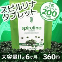 スピルリナ spirulina サプリ サプリメント スピルリナタブレット サプリ 送料無料