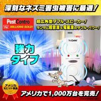 【新型デジタル・ペストコントロ(強力タイプ)(PC12C)】ランダム変動超音波&電磁波でネズミ/鼠/ねずみ駆除/退治/撃退/対策!【スマホ大の超コンパクト・サイズ】