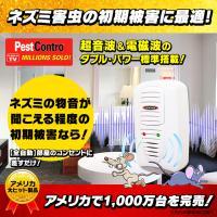 超音波と電磁波のダブルパワーで、ネズミ/ねずみ/鼠駆除・退治・撃退・対策のペストコントロ! 超音波と...