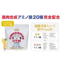 EAA 国産 サプリ BCAA 女性 男性 筋トレ  POWERHOUSE 極ボディ  公式販売店