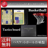 バスケットボール折りたたみ作戦盤、ペン消し付きペン1本、マグネットセットになります。  サイズ:開 ...