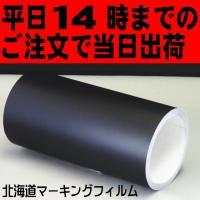 つや消し黒  クラフトロボ/CAMEO 22cm幅×10m カッティング用シート 【屋外3~4年】