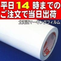 ホワイト【光沢】屋外3~4年カッティング用シート【徳用】CAMEOに22cm幅×20m巻