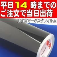 ブラック【光沢】 屋外3~4年カッティング用シート【徳用】CAMEOに22cm幅×20m巻