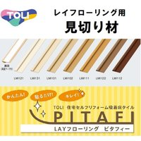 ■ 10mm(上辺)×24mm(下辺)/高さ4mm/長さ2,100mm/本販売/3色/裏面粘着テープ...