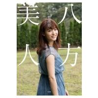 八方美人 / 新井恵理那  〔本〕|hmv