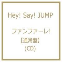 Hey!Say!Jump ヘイセイジャンプ / ファンファーレ!  〔CD Maxi〕|hmv