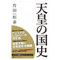 天皇の国史 / 竹田恒泰  〔本〕