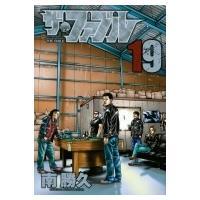 ザ・ファブル 19 ヤングマガジンkc / 南勝久  〔コミック〕|hmv