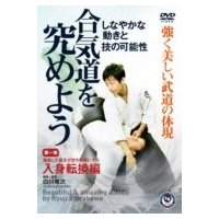 【合気道を究めよう】第一巻: 入身転換編  〔DVD〕|hmv