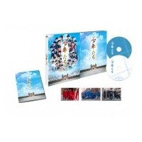 映画 少年たち 特別版DVD [DVD2枚組]  〔DVD〕
