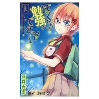 ぼくたちは勉強ができない 14 ジャンプコミックス / 筒井大志  〔コミック〕
