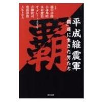 平成維震軍「覇」道に生きた男たち   G SPIRITS BOOK / 越中詩郎  〔本〕|hmv