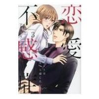 恋愛不感症 3 ラブコフレコミックス / アキラ (Book)  〔コミック〕