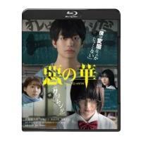 惡の華【Blu-ray】  〔BLU-RAY DISC〕|hmv