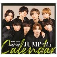 Hey! Say! JUMP 2020.4-2021.3 オフィシャルカレンダー / Hey!Say!Jump ヘイセイジャンプ  〔本〕
