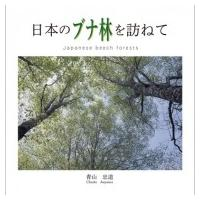 日本のブナ林を訪ねて Japanese beech forests / 青山忠道  〔本〕|hmv