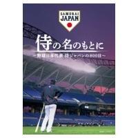 侍の名のもとに~野球日本代表 侍ジャパンの800日~ Blu-rayスペシャルボックス  〔BLU-RAY DISC〕