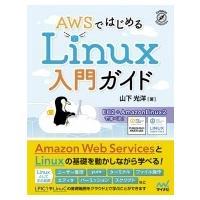 AWSではじめるLinux講座 / マイナビ出版  〔本〕|hmv