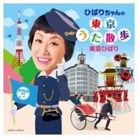 美空ひばり ミソラヒバリ / ひばりちゃんの東京うた散歩  〔CD〕|hmv