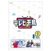 テレビ千鳥 vol.1  〔DVD〕