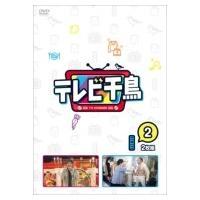 テレビ千鳥 vol.2  〔DVD〕