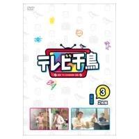 テレビ千鳥 vol.3  〔DVD〕