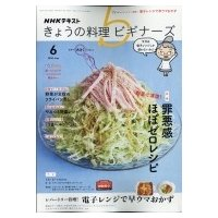 NHK きょうの料理ビギナーズ 2020年 6月号 / NHK きょうの料理ビギナーズ  〔雑誌〕