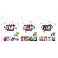 【まとめ買いはこちら】テレビ千鳥 Vol.1~3セット  〔DVD〕