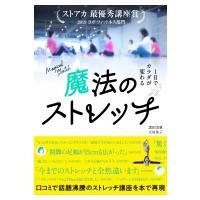 魔法のストレッチ / 黒田美帆  〔本〕 hmv