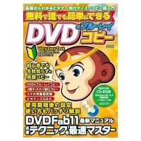 無料で誰でも簡単にできるdvd、ブルーレイコピー メディアックスmook / 雑誌  〔ムック〕|hmv