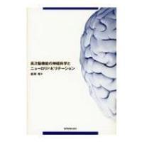 高次脳機能の神経科学とニューロリハビリテーション / 森岡周  〔本〕