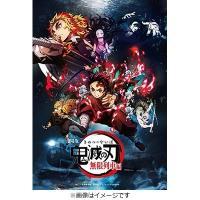 劇場版「鬼滅の刃」無限列車編【通常版】 DVD  〔DVD〕