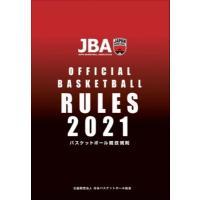 2021 バスケットボール競技規則(ルールブック)  〔Goods〕