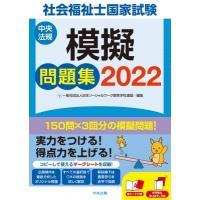 社会福祉士国家試験模擬問題集2022 / 一般社団法人日本ソーシャルワーク教育学校連盟  〔本〕